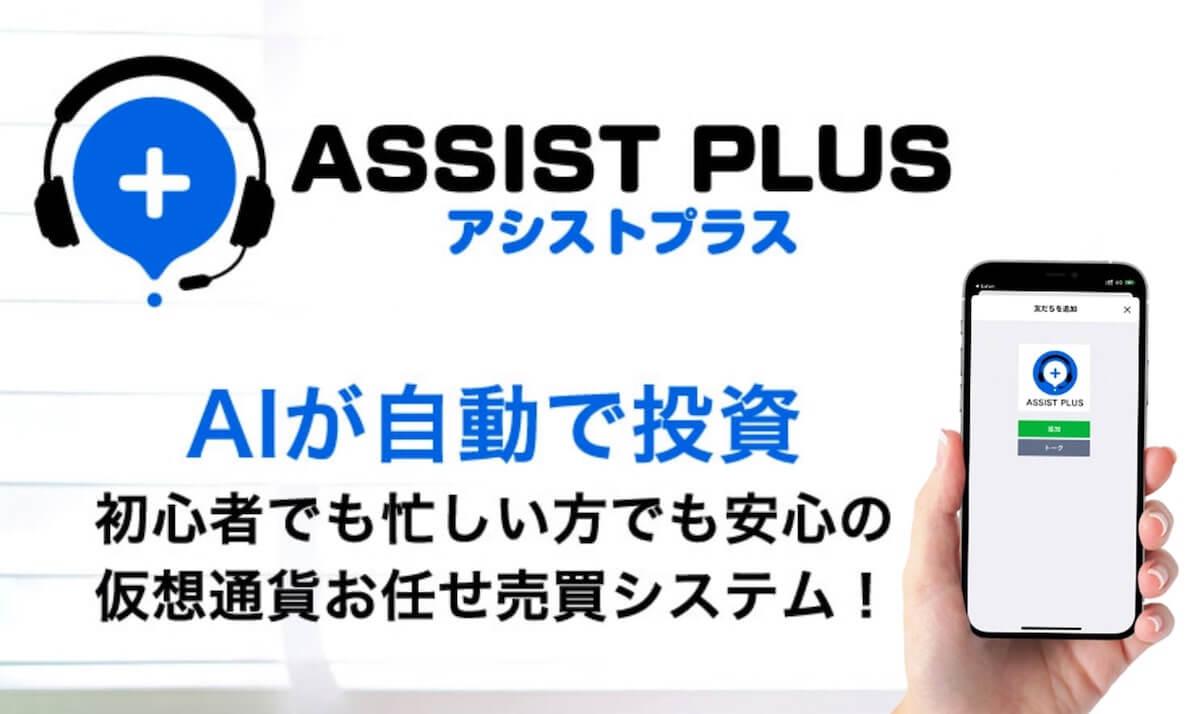 アシストプラスASSIST-PLUS投資は詐欺か!評判や口コミが怪しい投資案件?!仮想通貨の自動売買システムの内容とは-