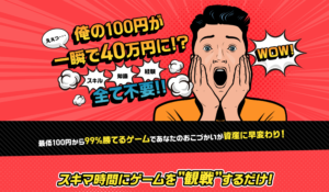 マネロボ100円が一瞬で40万円!?