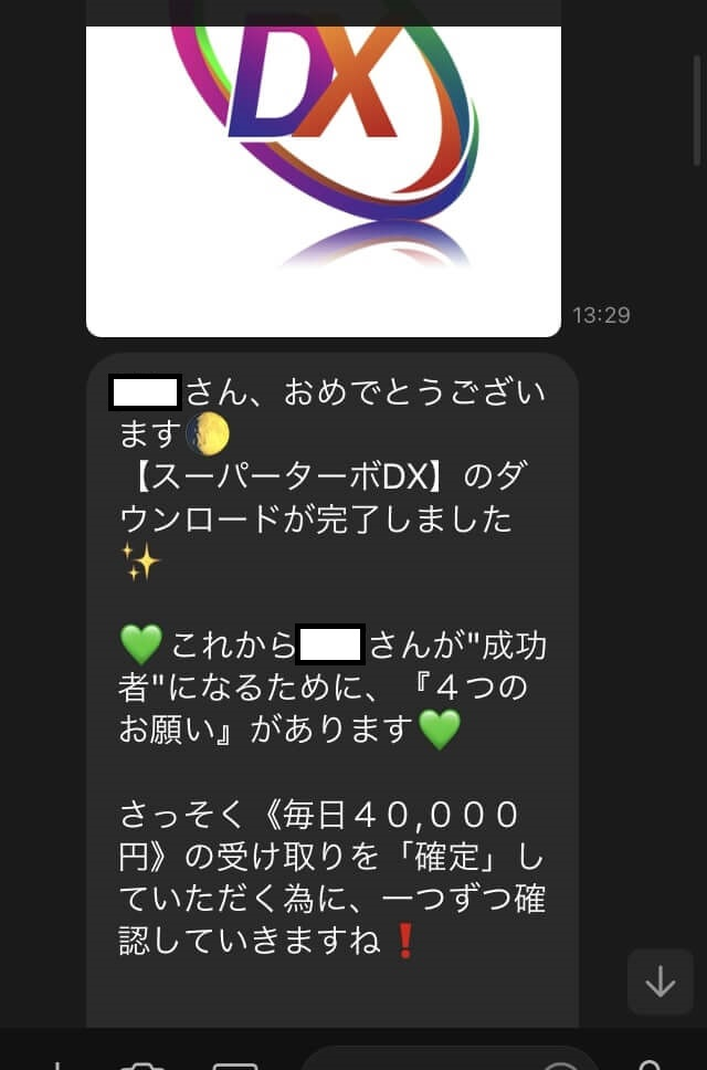 スーパーターボDXのLINE登録画面