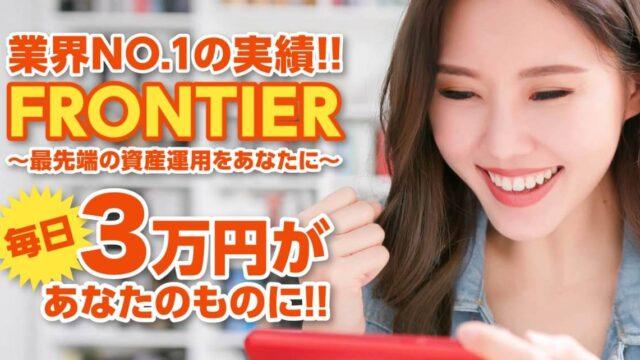 フロンティアFRONTIER-毎日3万円は詐欺の評判?