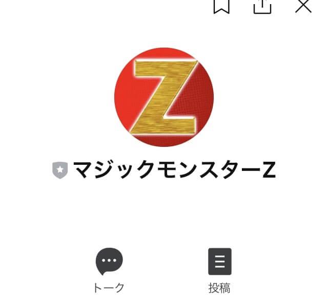 マジックモンスターZ LINE登録