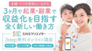 ママSNSクリエイター-SNSで簡単副業は詐欺?-1280x720