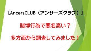 AncersCLUB(アンサーズクラブ)
