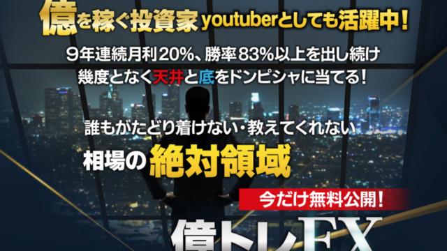 億トレFX(中村ゆうき)