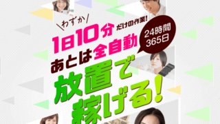 LEAFリーフ-月収最低10万円は危険?詐欺の評判?