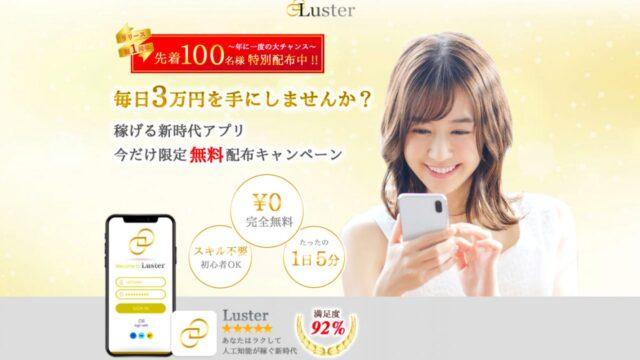 Lusterラスター-月収60万円は詐欺で稼げない?-1280x720 (1)