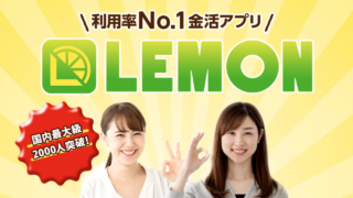 REMONレモン-副業詐欺で稼げない?評判は?-1280x720