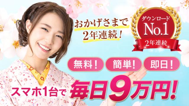SUPER-SAKURAスーパーサクラ-毎日9万円は詐欺の評判?-1280x720