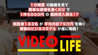 VIDEO-LIFEビデオライフ