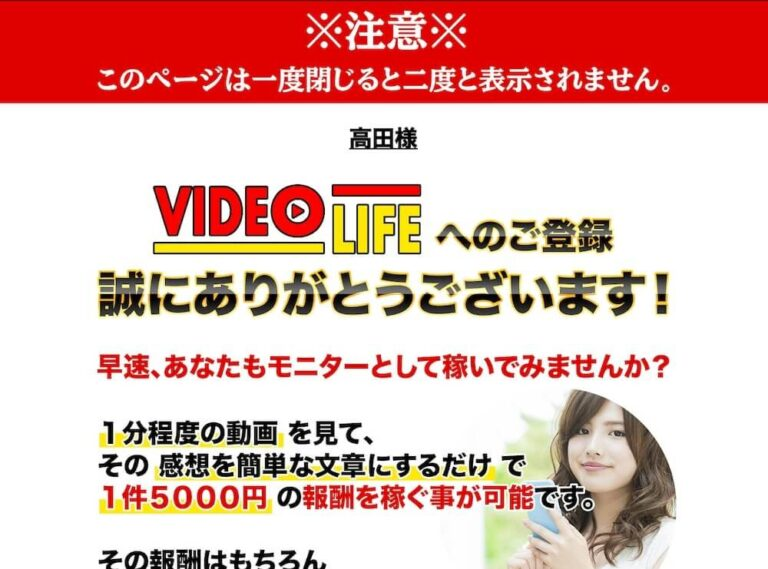 VIDEO-LIFEビデオライフ登録