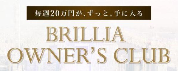 ブリリア毎月20万円稼げる