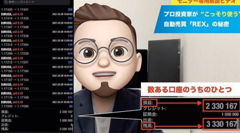 安達奏太のREXのLP動画