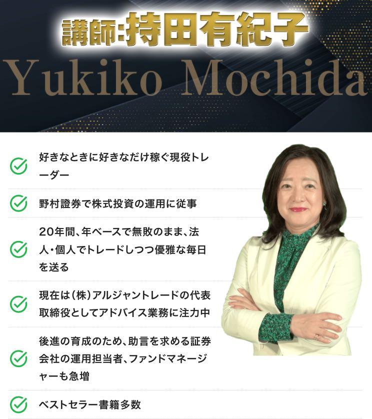 持田有紀子とは