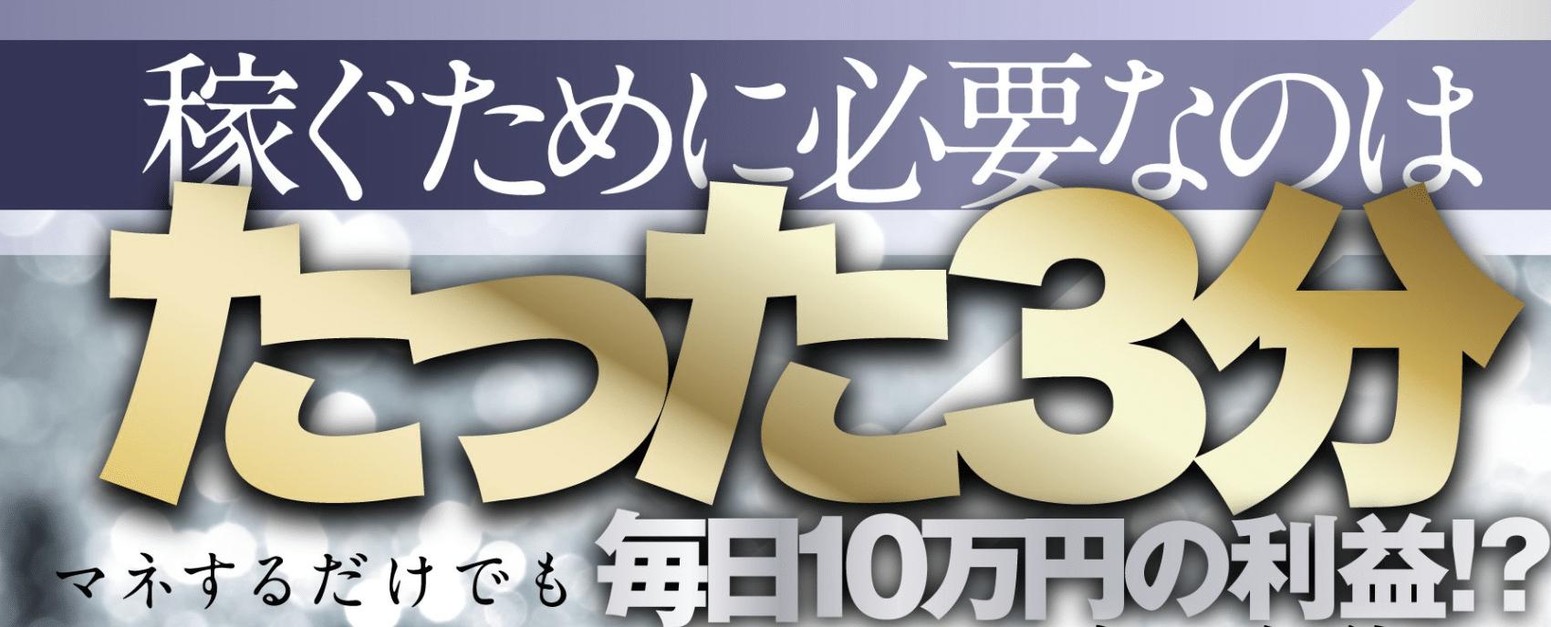 1日3分で10万円!?
