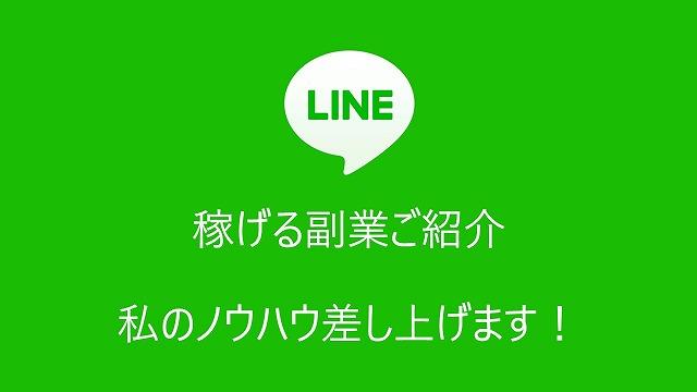 私のLINE@はこちら