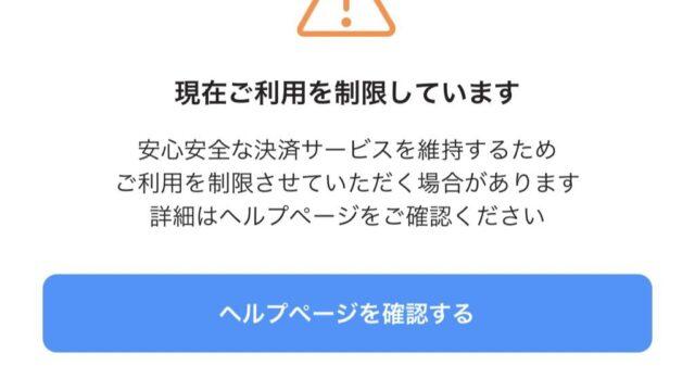 【PayPay】突然の利用停止に!?